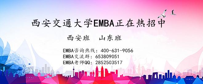 西安交通大学EMBA,EMBA