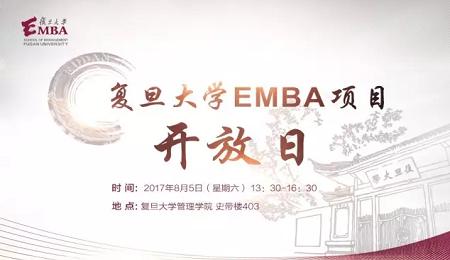 复旦大学EMBA