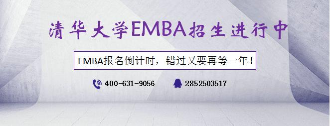 清华大学EMBA