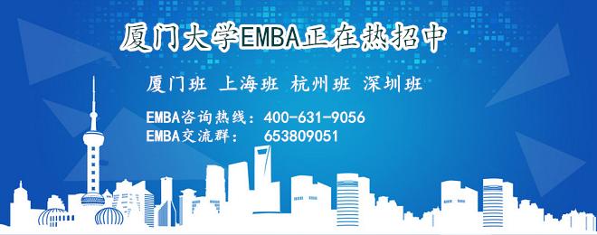 厦门大学EMBA