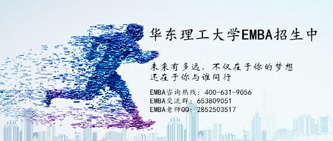 华东理工大学EMBA,EMBA