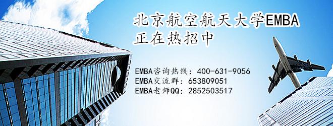 北京航空航天EMBA