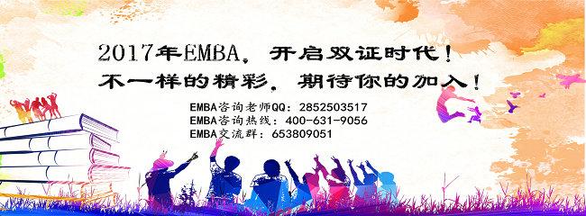 2017EMBA,EMBA