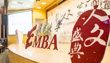 复旦大学EMBA项目2018级招生进行中