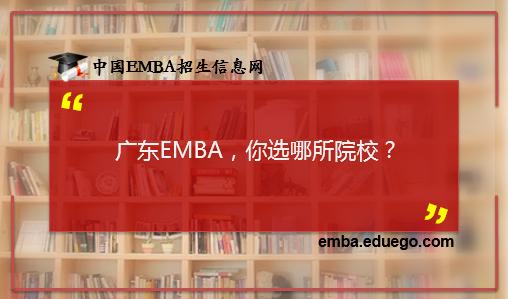 广东EMBA