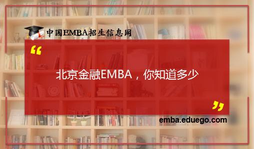 北京金融EMBA