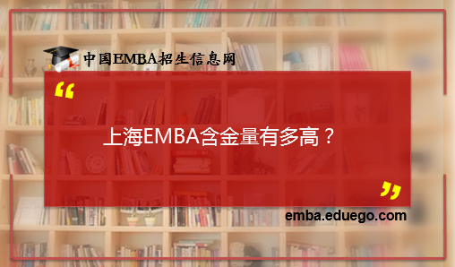 上海EMBA含金量