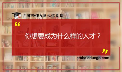江苏EMBA