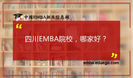四川EMBA院校哪家比较好?