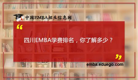 四川EMBA院校学费排名