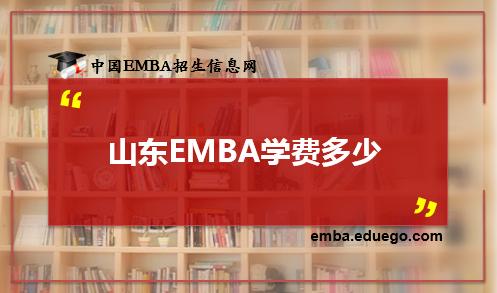 山东EMBA学费