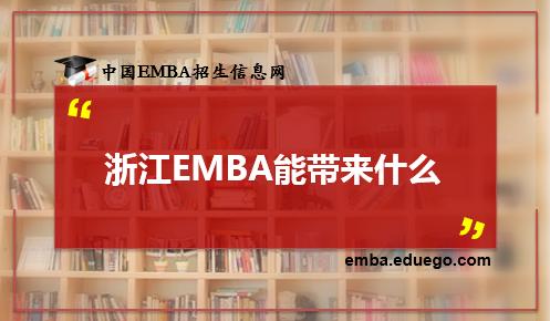 浙江EMBA