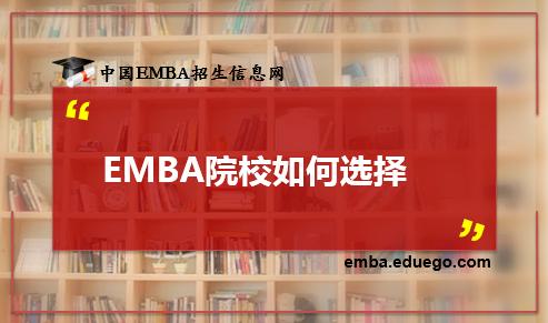 EMBA院校如何选择