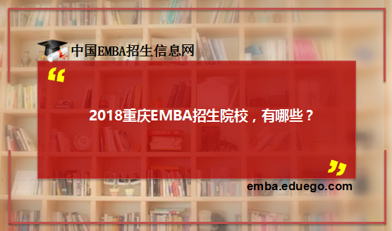 2018重庆EMBA招生院校有哪些?