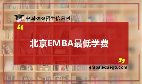 北京EMBA学费最低是多少?