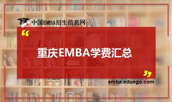 2018重庆EMBA院校学费一览表