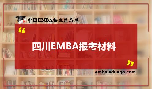 四川EMBA报考材料