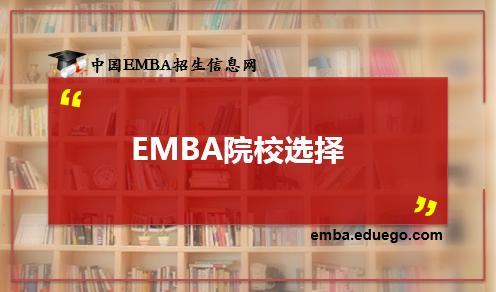 EMBA院校选择