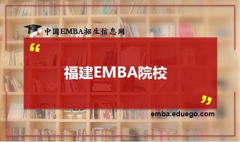 福建EMBA院校