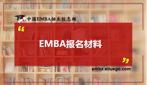 EMBA报名材料