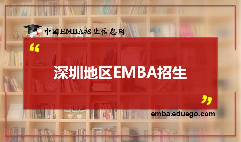 深圳地区EMBA招生