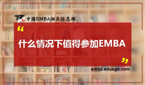 杭州EMBA