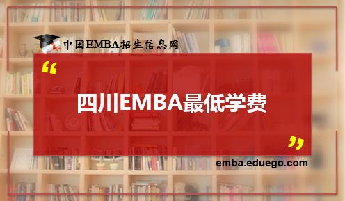 四川EMBA最低学费