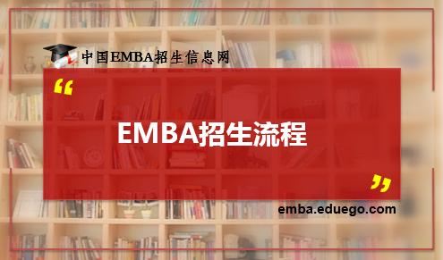 EMBA招生流程