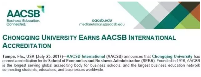 重庆大学经管学院通过AACSB国际认证