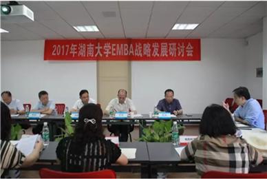 湖南大学EMBA战略发展研讨会