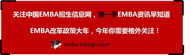 中国EMBA招生信息网