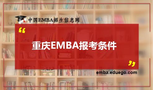 重庆EMBA报考条件