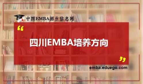四川EMBA培养方向