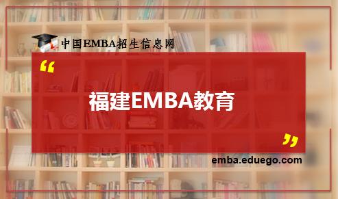 福建EMBA教育
