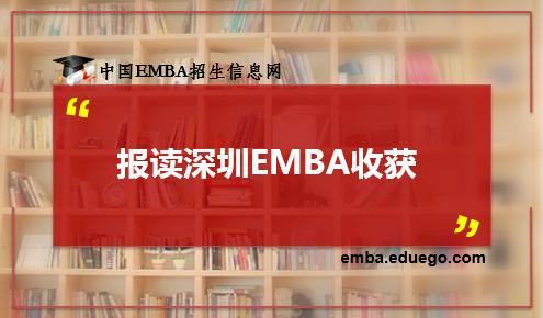 深圳EMBA收获