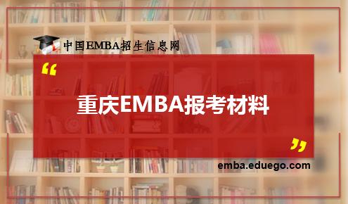重庆EMBA报考材料