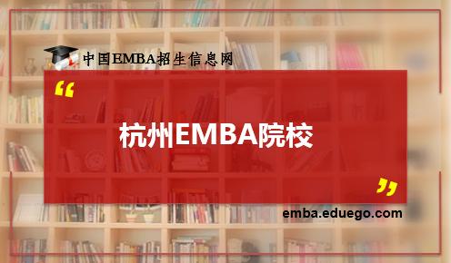 杭州EMBA院校