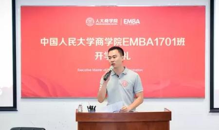 人大商学院EMBA1601班徐京伟