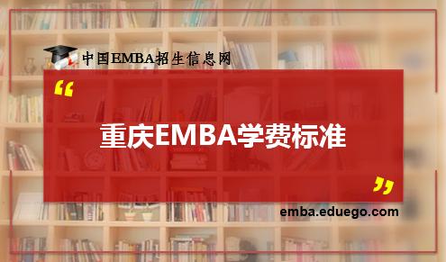 重庆EMBA学费标准