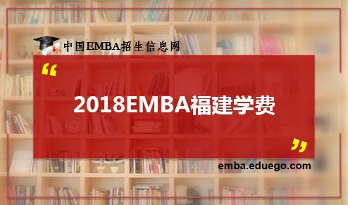 2018福建EMBA学费