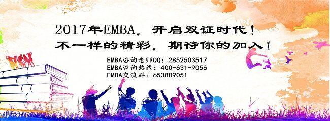 天津大学EMBA