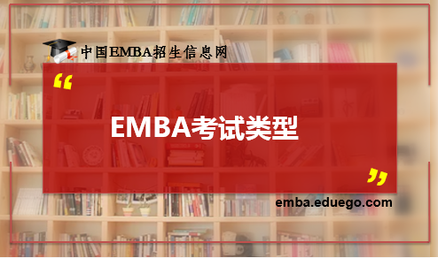 EMBA考试类型