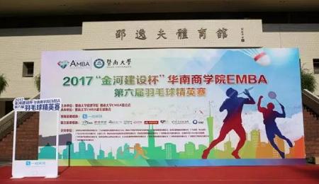 """暨南大学EMBA第六届""""金河建设杯""""羽毛球赛完美落幕"""