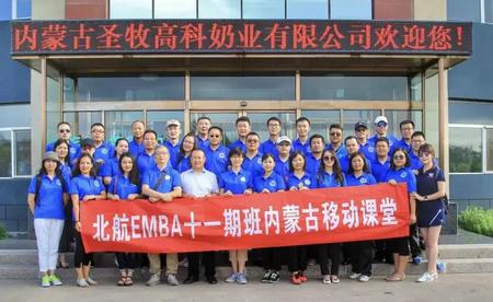 北航EMBA移动课堂十一期班内蒙古