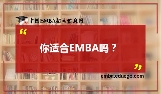 在职EMBA适合什么样的人