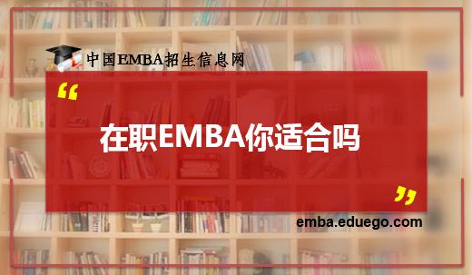 什么样的职场人适合读EMBA/MBA