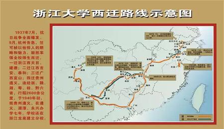 浙江大学EMBA校长带队重走西迁之路