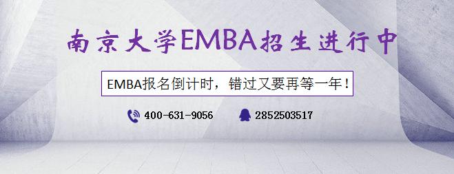 南京大学EMBA