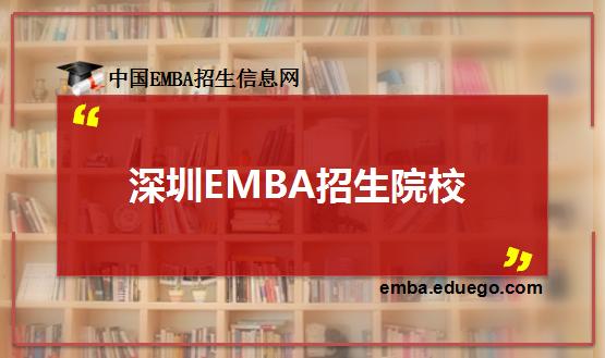 2018深圳EMBA招生院校有哪些?