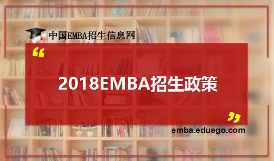 2018年EMBA招生政策详解